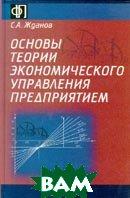 Основы теории экономического управления предприятием  С.А.Жданов купить