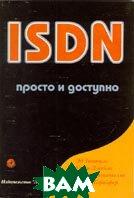 ISDN просто и доступно  Эд Титтель, Стив Джеймс, Дэвид Пискителло, Лайза Пфайфер купить