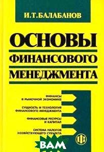 Основы финансового менеджмента  Балабанов И.Т. купить