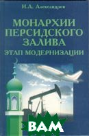 Монархии Персидского залива: этап модернизации  Александров И.А. купить