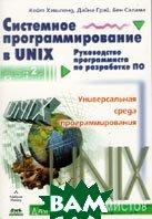 Системное программирование в UNIX. Серия «Для программистов»   Кейт Хэвиленд, Дайна Грэй, Бен Салама купить