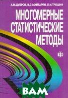Многомерные статистические методы  Дубров А.М. и др. купить