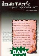 Дизайн текста. Шрифт. Эффекты. Цвет. 2-е издание. Серия «Для дизайнеров»  Буковецкая О.А. купить
