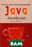 Языки программирования Java и JavaScript  Питер Вейнер купить