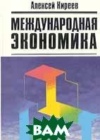 Международная экономика. Часть 1. Учебное пособие  Киреев А.П. купить