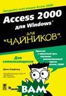 Access 2000 для Windows для `чайников`  Джон Кауфельд  купить