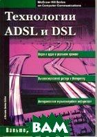 Технологии ADSL и DSL  Горальски купить