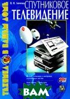 Спутниковое телевидение  Левченко В.Н. купить
