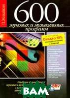 600 звуковых и музыкальных программ  Живайкин П.Л. купить