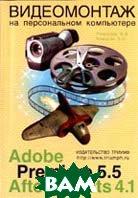 Видеомонтаж на персональном компьютере. Adobe Premiere 6 и Adobe After Effects 5  Резников Ф.А. купить