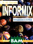 Введение в СУБД Informix  Грачев А.Ю. купить