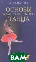 Основы классического танца  Ваганова А.Я. купить