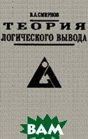 Теория логического вывода  Смирнов В.А. купить