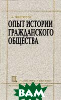 Опыт истории гражданского общества  Фергюсон А. купить