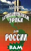 Латиноамериканские уроки для России  Хачатуров К.А. купить