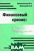 Финансовый кризис: причины и преодоление  Константинов Ю.  купить