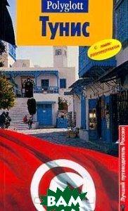 Тунис. Путеводитель с мини-разговорником Серия:  Polyglott   купить