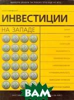 Инвестиции на Западе   Ставровский И.  купить