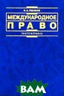 Международное право: Учебник   Ушаков Н. купить
