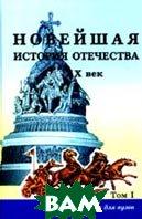 Новейшая история Отечества. XX век: учебник. В 2-х т.   купить