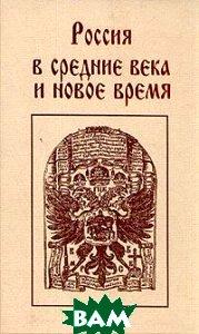 Россия в средние века и новое время  Сборник купить