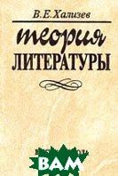 Теория литературы: Учебник  Хализев В.Е. купить