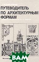 Путеводитель по архитектурным формам  Грубе Г.Р. купить