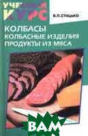 Колбасы. Колбасные изделия. Продукты из мяса  В. П. Стацько  купить