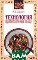 Технология приготовления пищи  Уласевич М.В. купить
