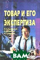 Товар и его экспертиза  Красовский П. купить