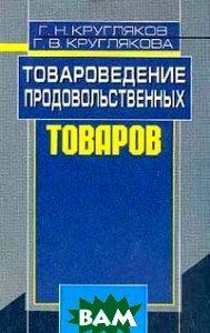 Товароведение продовольственных товаров: Учебник  Кругляков Г.  купить