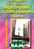 Лицензирование экспорта и импорта товаров: Учебно-практическое пособие  Прокушев Е.  купить