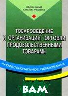 Товароведение и организация торговли продовольственными товарами: Учебник.  5-е издание  Новикова А.М. купить