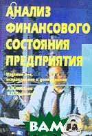Анализ финансового состояния предприятия, 4-е изд.  Ковалев А.И., Привалов В.П. купить
