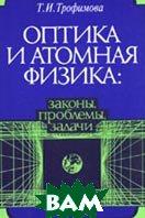 Оптика и атомная физика: законы, проблемы, задачи: Учебное пособие для втузов  Трофимова Т.  купить