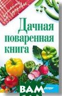 Дачная поваренная книга  Корчиц купить