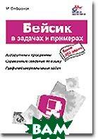 Бейсик в задачах и примерах  И.Сафронов купить