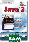 Java 2. В подлиннике  П.Ноутон, Г.Шилдт купить