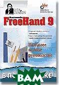 Macromedia FreeHand 9  С.Пономаренко  купить