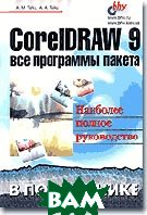 CorelDRAW 9: все программы пакета  Тайц А. М., Тайц А. А.  купить
