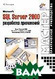 SQL Server 2000: разработка приложений  Ю.Тихомиров купить