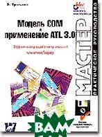 ������ COM � ���������� ATL 3.0  �������� �. ������