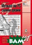 Музыка на РС своими руками  В.Деревских купить