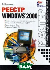 ������ Windows 2000 