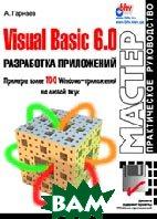Visual Basic 6.0: разработка приложений   А. Гарнаев купить