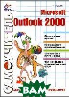 Самоучитель Microsoft Outlook 2000  Г. Е. Усаров купить