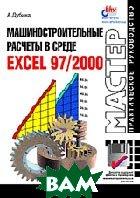 Машиностроительные расчеты в среде Excel 97/2000   А. Дубина купить