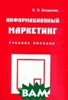 Информационный маркетинг. Учебное пособие  Богданова Е.Л. купить