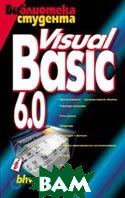 Visual Basic 6.0. Библиотека студента 