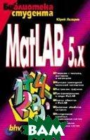 MatLAB 5.x. Библиотека студента  Ю.Ф. Лазарев купить